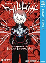 表紙: ワールドトリガー オフィシャルデータブック BORDER BRIEFING FILE (ジャンプコミックスDIGITAL) | 葦原大介