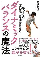 表紙: 子どもの運動能力を開花させる ダイナミックバランスの魔法 (ワニプラス) | ドジ 井坂