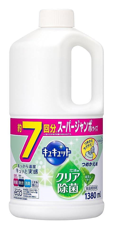 起きている印象的な雲【大容量】キュキュット 食器用洗剤 クリア除菌 緑茶の香り 詰め替え 1380ml