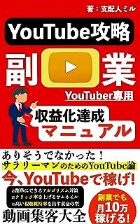 YouTube攻略 副業YouTuber専用収益化達成マニュアル