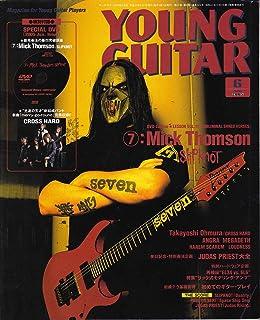 【ヤングギター/YOUNG GUITAR/2005年/6月号/DVD有】