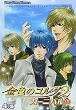 コミック 金色のコルダ2 カーニバル(1) (KOEI GAME COMICS)