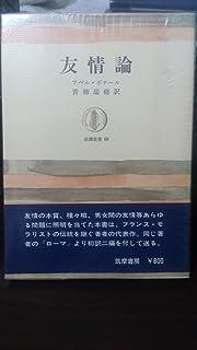 友情論 (筑摩叢書)