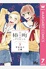 椿町ロンリープラネット 7 (マーガレットコミックスDIGITAL) Kindle版