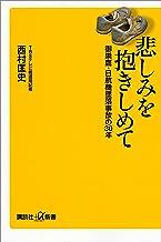 表紙: 悲しみを抱きしめて 御巣鷹・日航機墜落事故の30年 (講談社+α新書) | 西村匡史