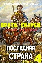 Врата скорби. Последняя страна. (Russian Edition)