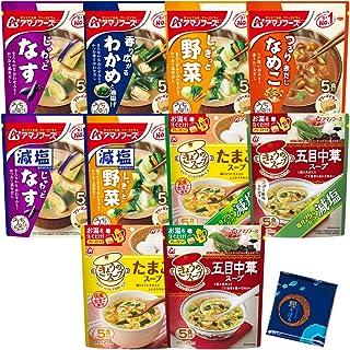 アマノフーズ フリーズドライ 味噌汁 全種類 60食 うちの おみそ汁 きょうのスープ セット