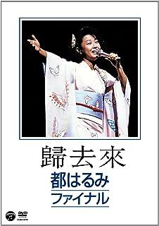 歸去來(ききょらい) 都はるみファイナル [DVD]