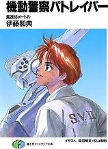 表紙: 機動警察パトレイバー 風速40メートル (富士見ファンタジア文庫)   高田 明美