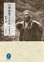 表紙: ヤマケイ文庫 白神山地マタギ伝 鈴木忠勝の生涯 | 根深 誠