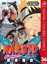 表紙: NARUTO―ナルト― カラー版 56 (ジャンプコミックスDIGITAL)   岸本斉史
