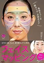 美肌をつくる顔のツボ・反射区ケア 綿棒で1分押し!フェイスマッピング (美人力PLUSシリーズ)