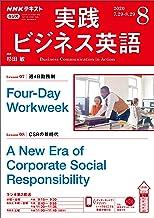 表紙: NHKラジオ 実践ビジネス英語 2020年 8月号 [雑誌] (NHKテキスト) | NHK出版 日本放送協会