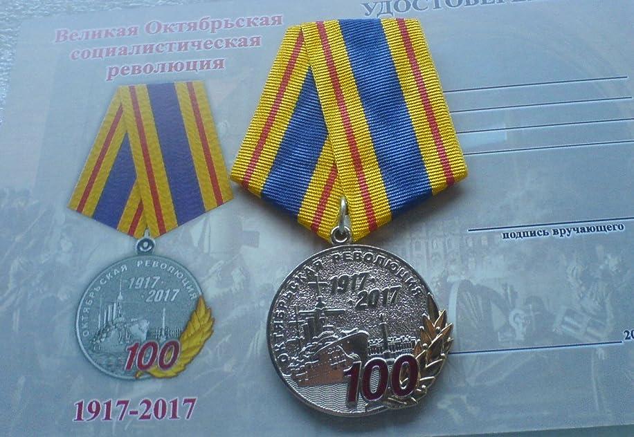 100 Years of October revolution USSR Soviet Russian Military Communist Medal