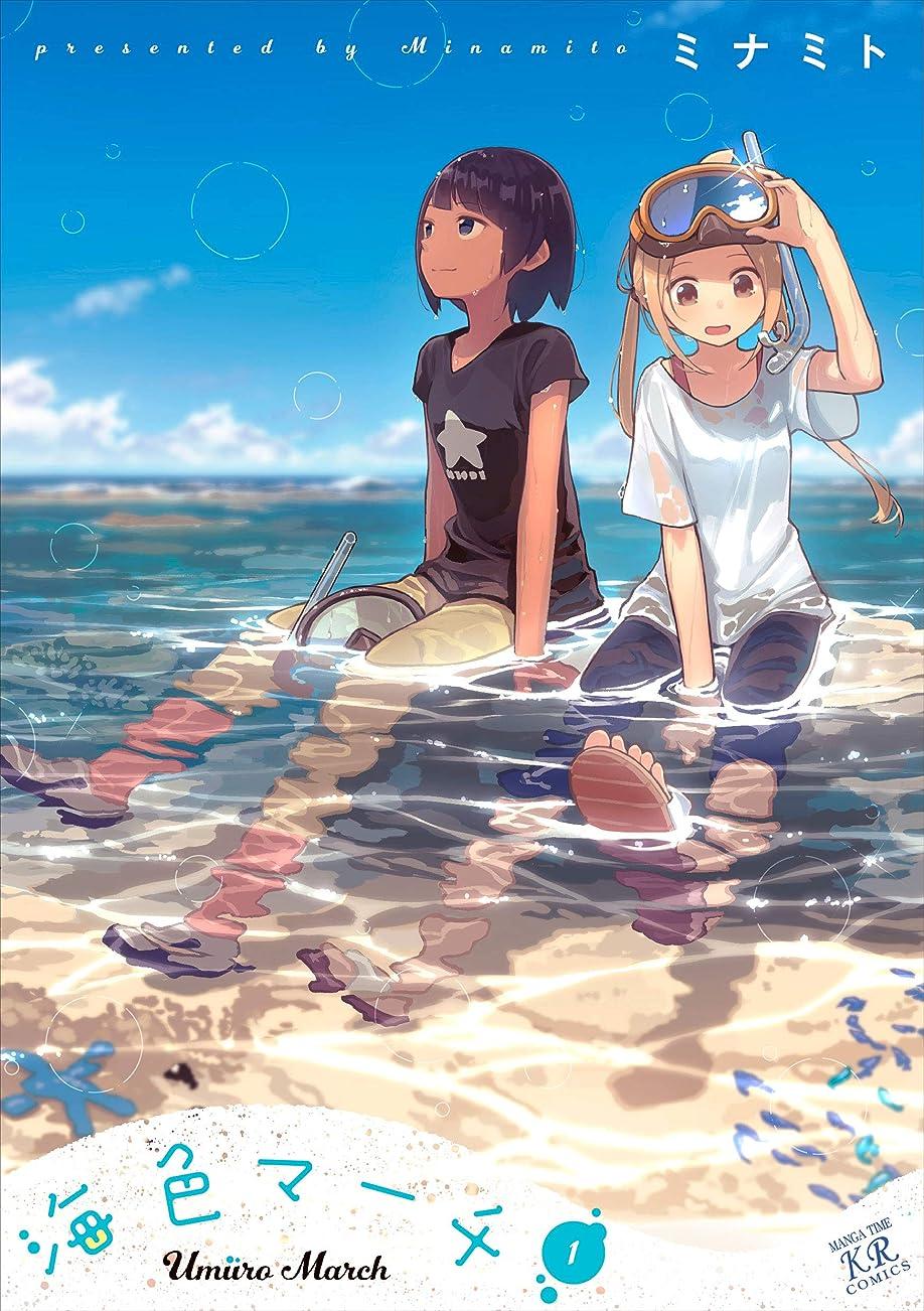多用途楽な私たち海色マーチ 1巻 (まんがタイムKRコミックス)