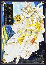 千年迷宮の七王子外伝 -暁の王者- (ZERO-SUMコミックス)