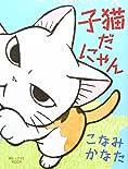ふくふくふにゃ~ん 子猫だにゃん (KCデラックス)