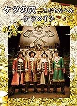 ケツの穴...こだわらへん(DVD2枚組)