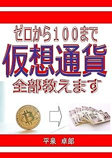 ゼロから100まで 仮想通貨 全部教えます