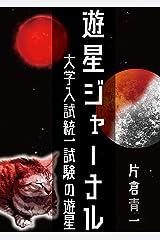 遊星ジャーナル04『大学入試共通試験の遊星』 (青聿書房) Kindle版