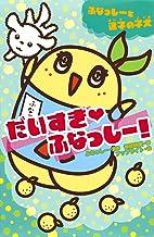 表紙: だいすき・ふなっしー! ふなっしーと迷子の子犬 (集英社みらい文庫) | 神埜明美