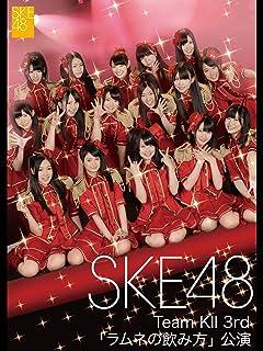 SKE48 Team KII 3rd 「ラムネの飲み方」公演