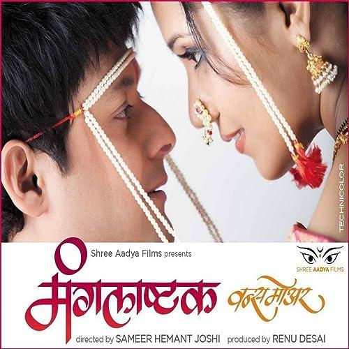 mangalashtak once more full movie free download hd