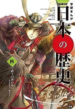 表紙: NEW日本の歴史4 武士の世の中へ | 榎本事務所