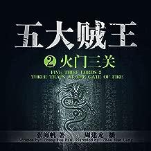 五大贼王 2:火门三关 - 五大賊王 2:火門三關 [Five Thief Lords 2: Three Traps at the Gate of Fire]