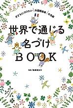 表紙: 世界で通じる名づけBOOK 子どもにつけたい外国語由来の名前 | 栗原 里央子