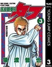 表紙: 高校鉄拳伝タフ 3 (ヤングジャンプコミックスDIGITAL) | 猿渡哲也