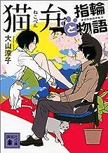 表紙: 猫弁と指輪物語 (講談社文庫)   大山淳子