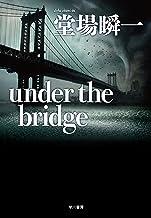 表紙: Under the bridge (ハヤカワ・ミステリワールド) | 堂場 瞬一