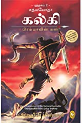 Satyayoddha Kalki: Eye of Brahma-Book 2 (Tamil) Paperback