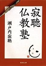 寂聴仏教塾 (集英社文庫)