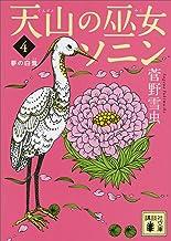 表紙: 天山の巫女ソニン(4) 夢の白鷺 (講談社文庫) | 菅野雪虫