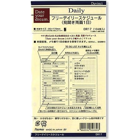 レイメイ藤井 手帳リフィル Date your dream 聖書 フリーデイリー DR17