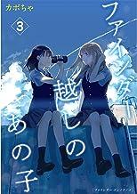 表紙: ファインダー越しのあの子 3 (Lilie comics) | カボちゃ