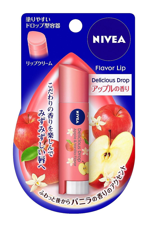 没頭する寄り添う悲惨ニベア フレーバーリップ デリシャスドロップ アップルの香り 3.5g