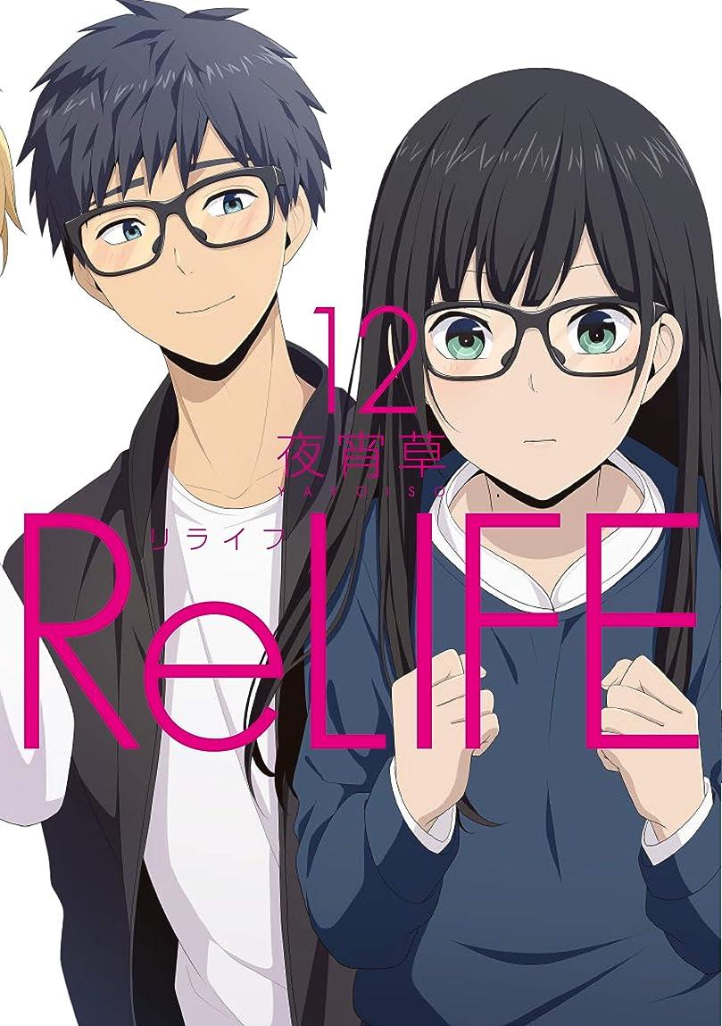 レトルトプレゼンター引退したReLIFE 12【フルカラー?電子書籍版限定特典付】 (comico)