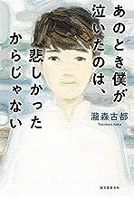 表紙: あのとき僕が泣いたのは、悲しかったからじゃない   瀧森 古都