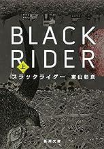 表紙: ブラックライダー(上)(新潮文庫) | 東山 彰良