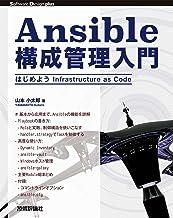 表紙: Ansible構成管理入門 はじめようInfrastructure as Code   山本 小太郎