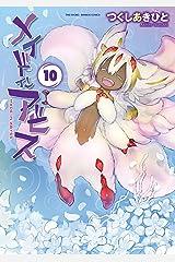 メイドインアビス(10) (バンブーコミックス) Kindle版