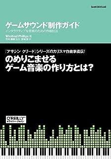 ゲームサウンド制作ガイド ―インタラクティブな音楽のための作曲技法 (GAME DEV LAB)