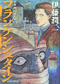 伊藤潤二傑作集 10 フランケンシュタイン (ASAHI COMICS)