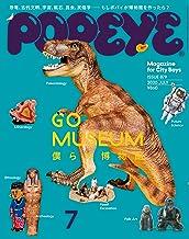 表紙: POPEYE(ポパイ) 2020年 7月号 [僕らの博物館。] [雑誌]   ポパイ編集部