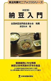 納豆入門 食品知識ミニブックスシリーズ
