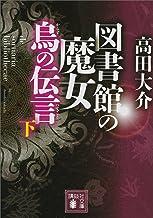 表紙: 図書館の魔女 烏の伝言 (下) (講談社文庫) | 高田大介