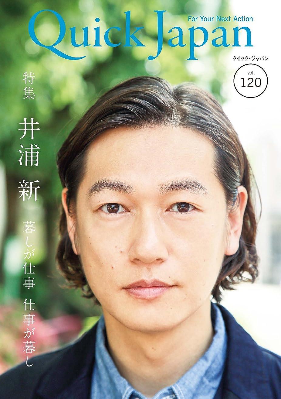 感嘆バーガー章Quick Japan(クイック?ジャパン) Vol.120 2015年6月発売号 [雑誌]